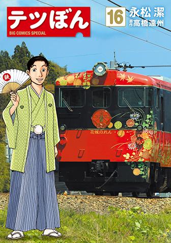 テツぼん 第16集