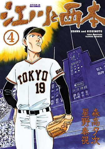 江川と西本 第4集