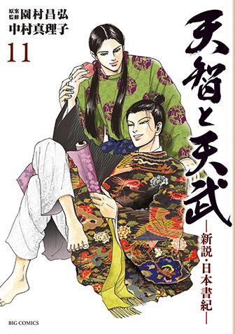 天智と天武-新説・日本書紀- 第11集