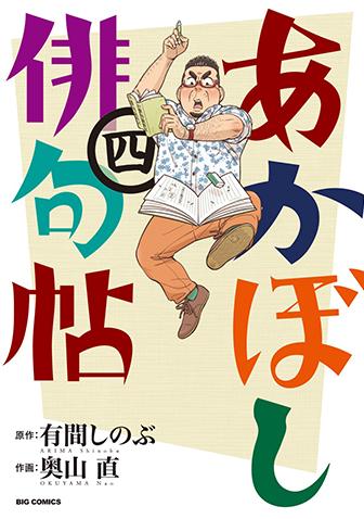 あかぼし俳句帖 第4集