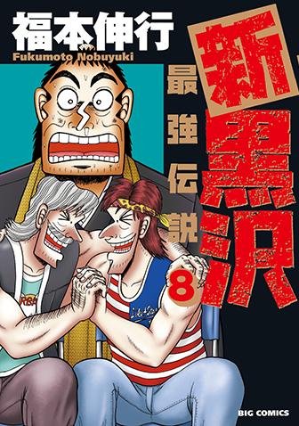 新黒沢 最強伝説 第8集