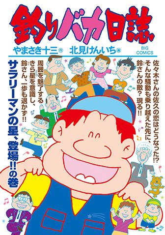 釣りバカ日誌 第95集