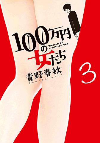 100万円の女たち 第3集