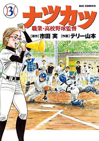 ナツカツ 職業・高校野球監督 第3集