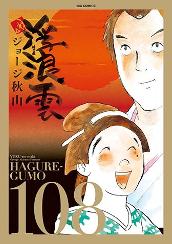 浮浪雲 第108集