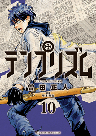 テンプリズム 第10集