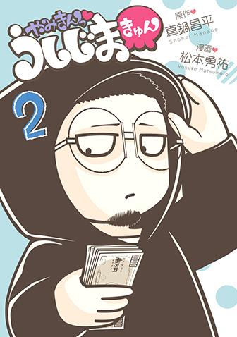 やみきんっ♥うしじまきゅん 第2集