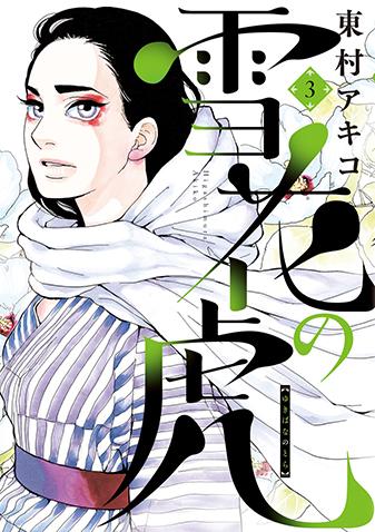 雪花の虎 第3集