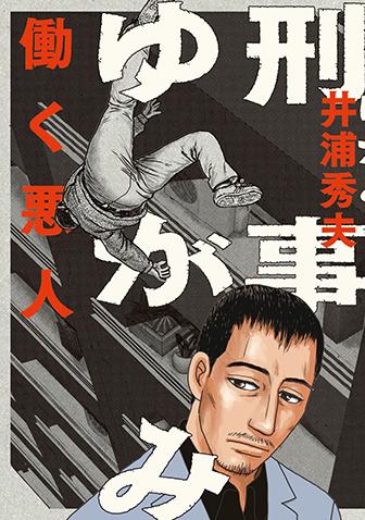 刑事ゆがみ 第1集