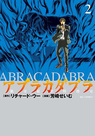 アブラカダブラ ~猟奇犯罪特捜室~ 第2巻