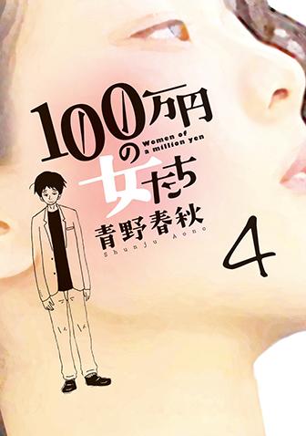100万円の女たち 第4集