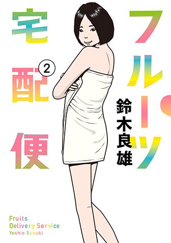 フルーツ宅配便 第2集