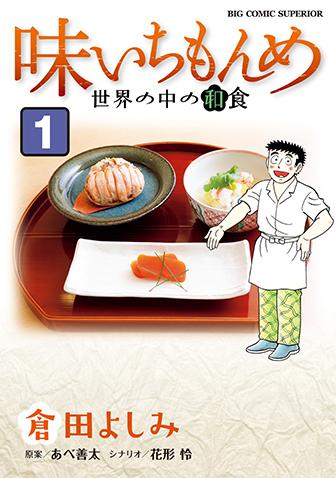 味いちもんめ 世界の中の和食 第1集