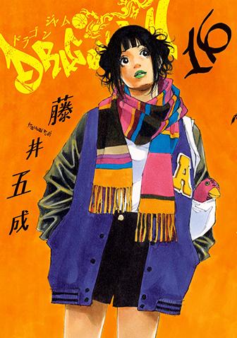 DRAGON JAM 第16集