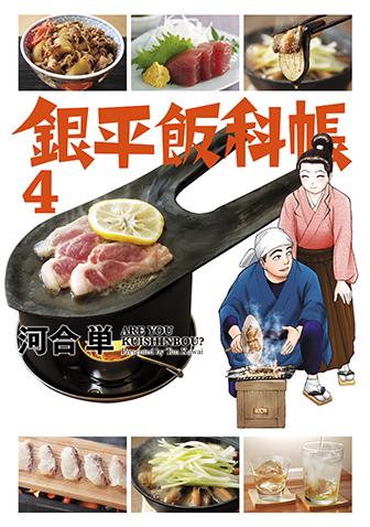 銀平飯科帳 第4集
