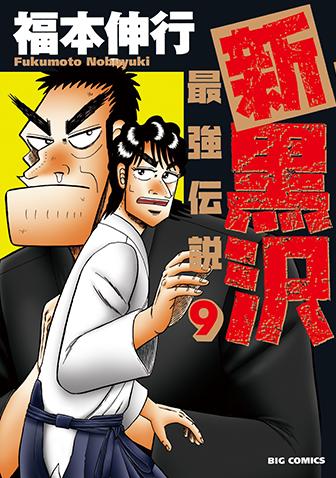 新黒沢 最強伝説 第9集