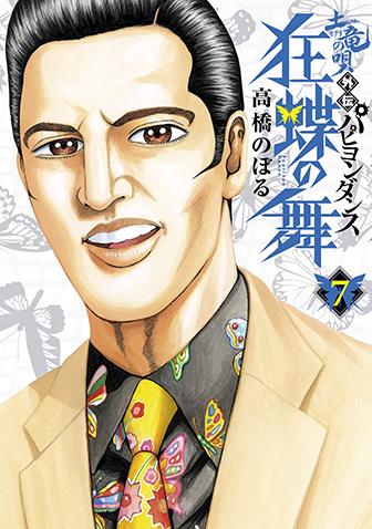 土竜の唄外伝 狂蝶の舞 第7集