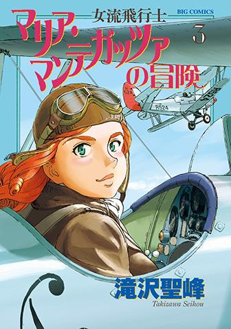 女流飛行士マリア・マンテガッツァの冒険 第3集