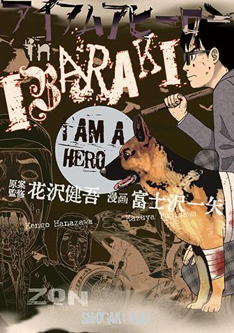 アイアムアヒーロー in IBARAKI