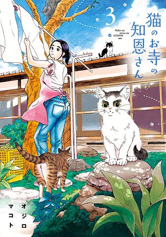 猫のお寺の知恩さん 第3集