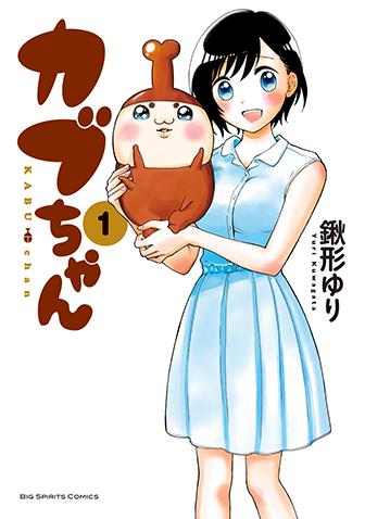 カブちゃん 第1集