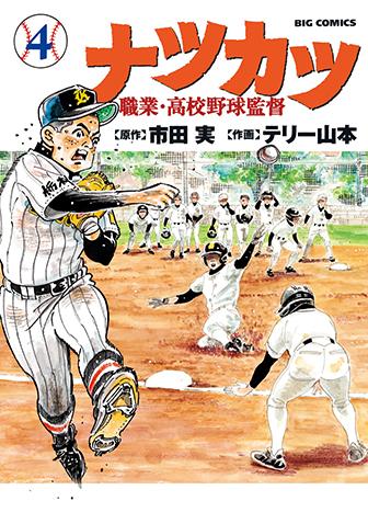 ナツカツ 職業・高校野球監督 第4集
