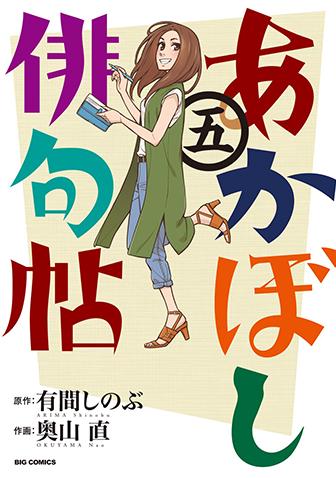 あかぼし俳句帖 第5集