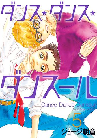 ダンス・ダンス・ダンスール 第5集