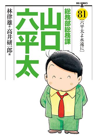 総務部総務課山口六平太 第81集