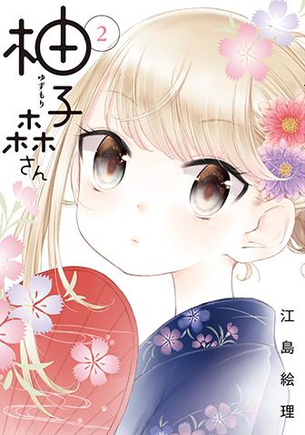 柚子森さん 第2集