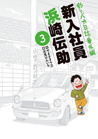 釣りバカ日誌番外編 新入社員 浜崎伝助 第3集