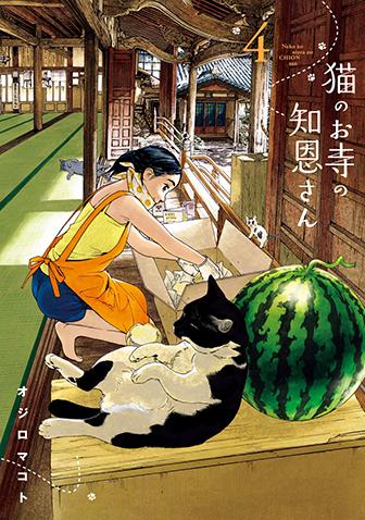 猫のお寺の知恩さん 第4集