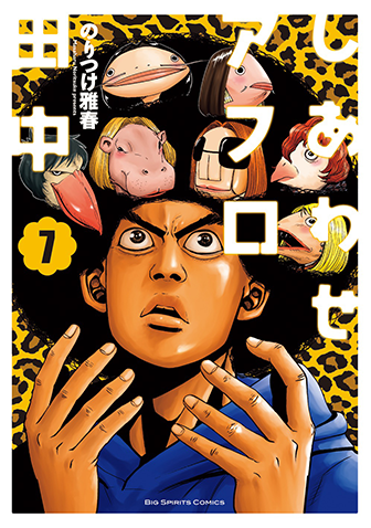 しあわせアフロ田中 第7集