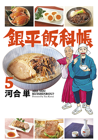 銀平飯科帳 第5集