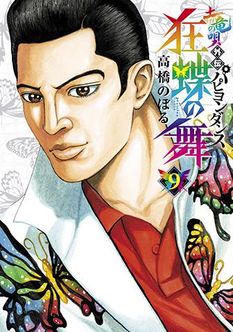 土竜の唄外伝 狂蝶の舞 第9集