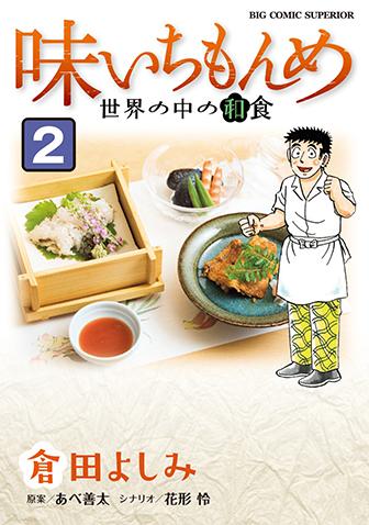 味いちもんめ 世界の中の和食 第2集