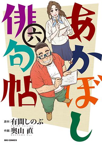 あかぼし俳句帖 第6集
