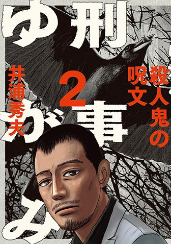 刑事ゆがみ 第2集