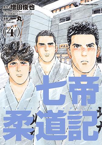 七帝柔道記 第4集