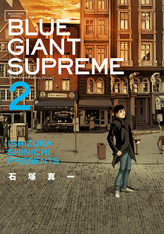 BLUE GIANT SUPREME 第2集
