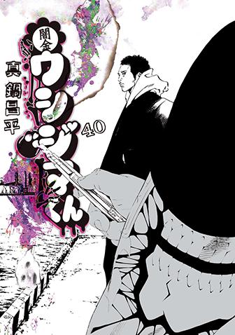 闇金ウシジマくん 第40集