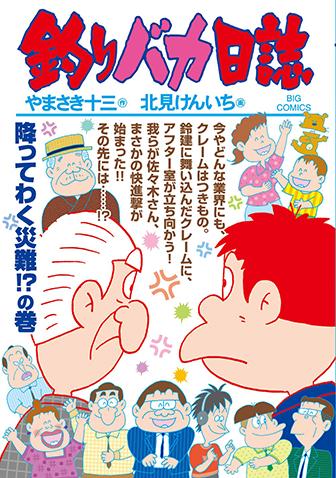 釣りバカ日誌 第97集