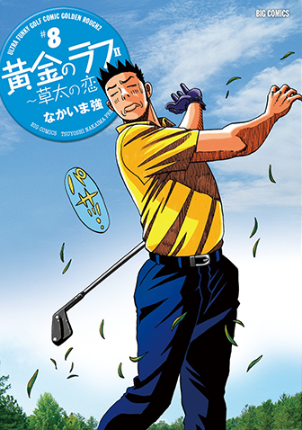 黄金のラフ2~草太の恋~ 第8集