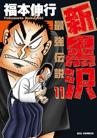 新黒沢 最強伝説 第11集