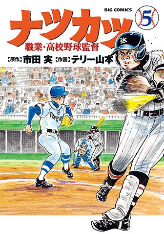 ナツカツ 職業・高校野球監督 第5集