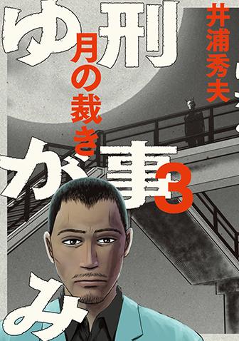 刑事ゆがみ 第3集