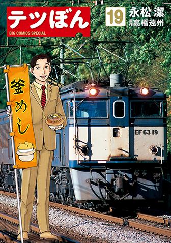 テツぼん 第19集
