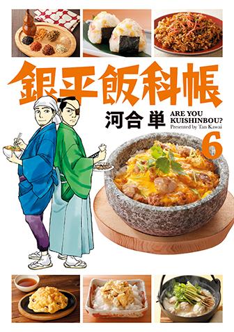 銀平飯科帳 第6集