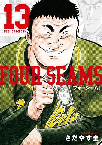 フォーシーム 第13集