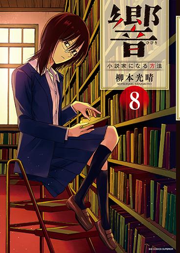 響~小説家になる方法~ 第8集